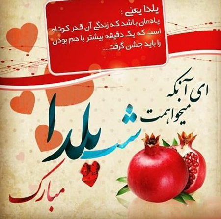 🍉 متن و عکس شب یلدا مبارک